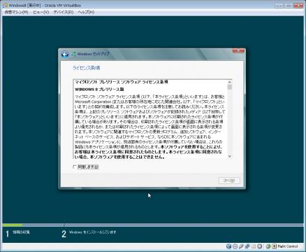 Windows8 インストール「ライセンス」