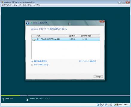 Windows8 インストール「インストール場所を選択」
