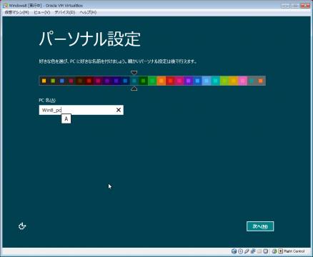 Windows8 インストール「PC名入力」