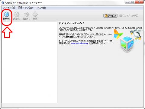 VirtualBoxに仮想PCを作成する