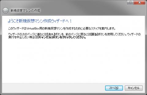VirtualBoxに仮想PCを作成する02