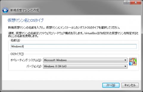 VirtualBoxに仮想PCを作成する03