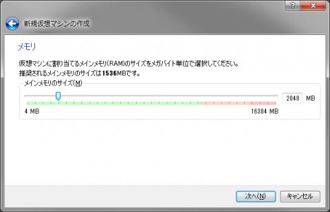 VirtualBoxに仮想PCを作成する04