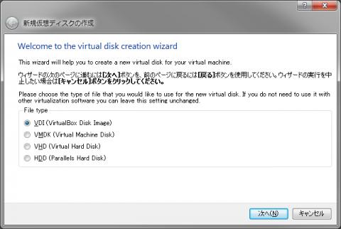 VirtualBoxに仮想PCを作成する06