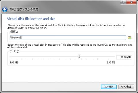 VirtualBoxに仮想PCを作成する08