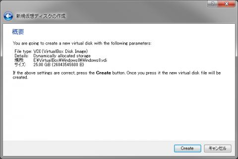 VirtualBoxに仮想PCを作成する09