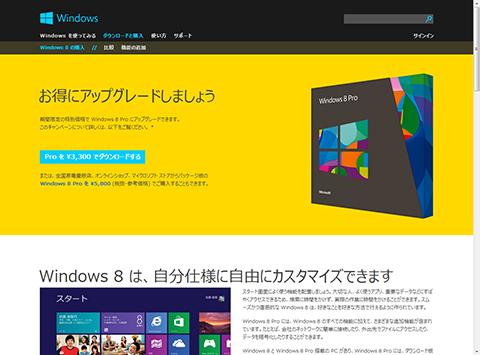 Windows 8 Pro アップグレードダウンロード版か …
