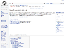 WordPress のインストール - WordPress Codex 日本語版