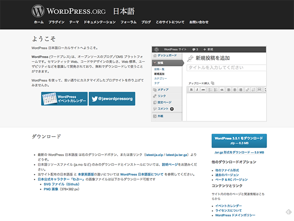 WordPress.org 日本語