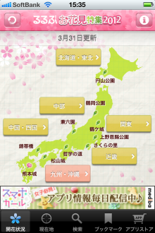 お花見特集2012 トップページ