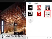 Google Currents RSSフィード追加方法