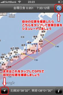 金環食2012 GPSで自分の位置を確認する
