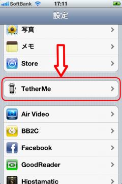 TetherMeの設定
