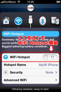 WiFi Hotspotを開始する