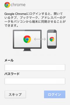 Chrome iPhone/iPad版 Googleログイン