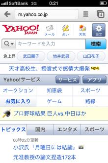 Google Chrome iPhone/iPad版