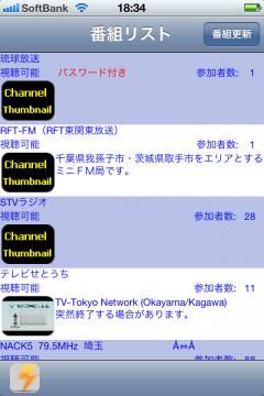 放送局の選択