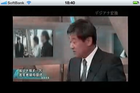 ワンセグ放送視聴 横画面