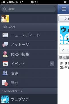 高速化したiOS版Facebookアプリ