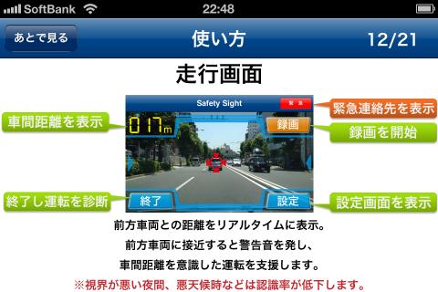 前方車両のお知らせ機能(接近アラート・発進お知らせ)02