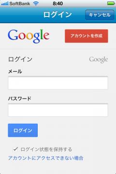 ログイン 新規登録 Google