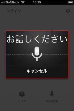 Google音声検索 入力画面