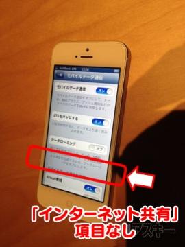 SoftBank版iPhone5 テザリング不可能