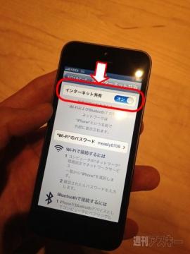 au版iPhone5 テザリング可能