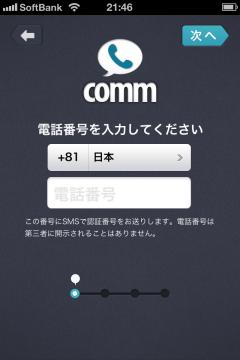 comm 電話番号の登録