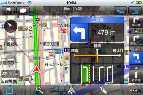 MapFan+ 音声ナビ