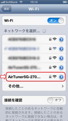 Wi-Fiで接続