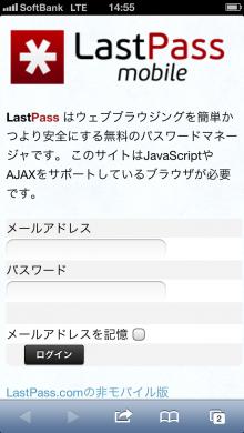 LastPassログイン