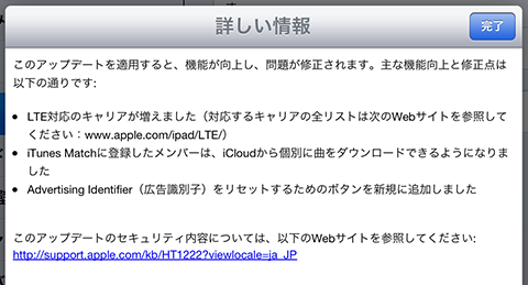 iOS6.1 詳しい情報