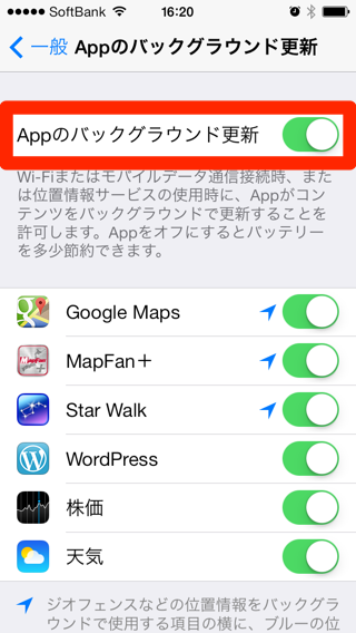 Appのバックグラウンド更新をオフ
