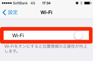 Wi-Fiをオフ