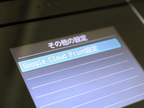 Google Cloud Print設定