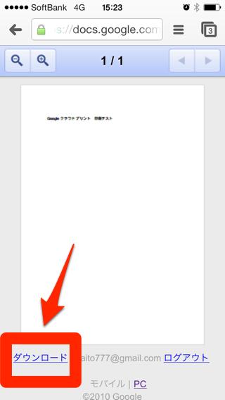 Wordファイルをダウンロード
