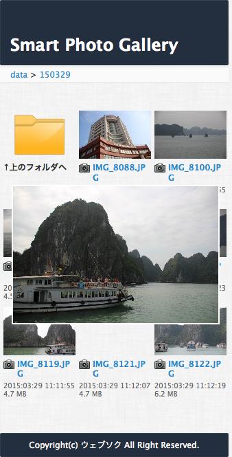 スマートフォトギャラリー 写真を拡大する