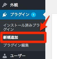 WordPressプラグイン 新規追加
