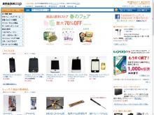 Amazon iPhone交換パーツ