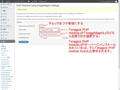 EXIF Remove using ImageMagick 設定