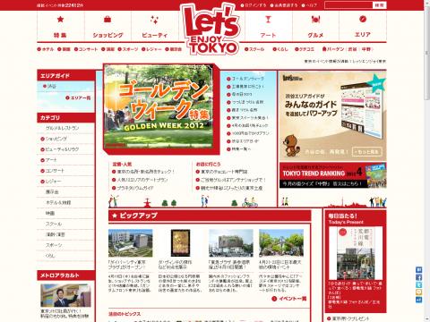 東京のおでかけイベント情報 - レッツエンジョイ東京 - Let's ENJOY TOKYO