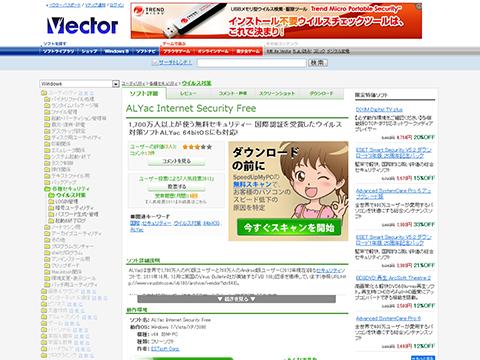 ALYac Internet Security - Vector