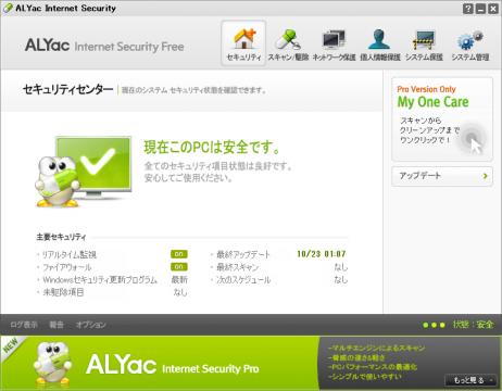 ALYac Internet Security