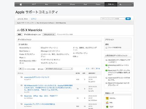 OS X Mavericks - Apple サポートコミュニティ