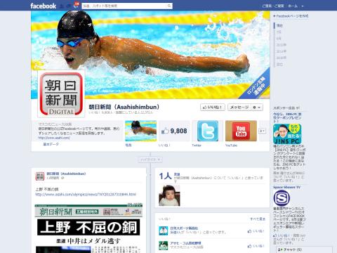 朝日新聞公式Facebookページ