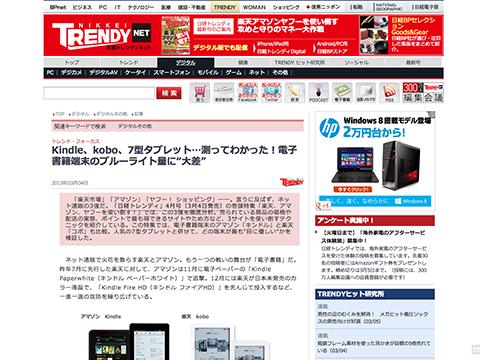 """Kindle、kobo、7型タブレット…測ってわかった!電子書籍端末のブルーライト量に""""大差"""" - 日経トレンディネット"""