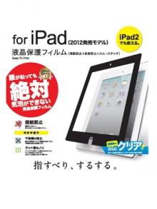 バッファロー iPad用液晶保護フィルム