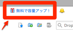 Dropbox 無料で容量アップ!