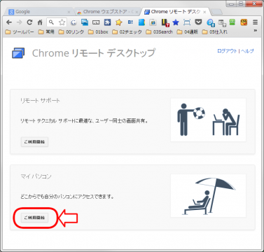 Chrome リモート デスクトップ マイパソコンのご利用開始